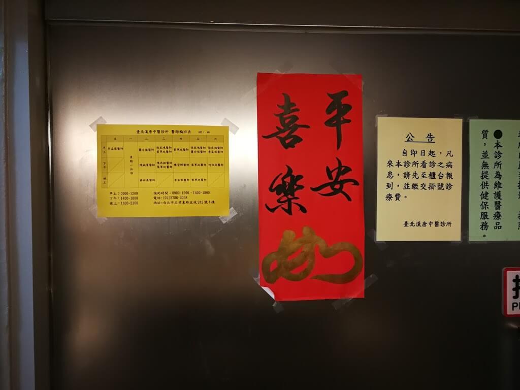 台北漢唐中医診所のドア