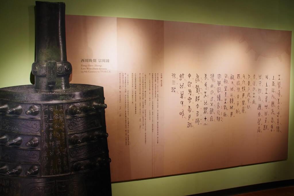 台北故宮博物院の一部画像