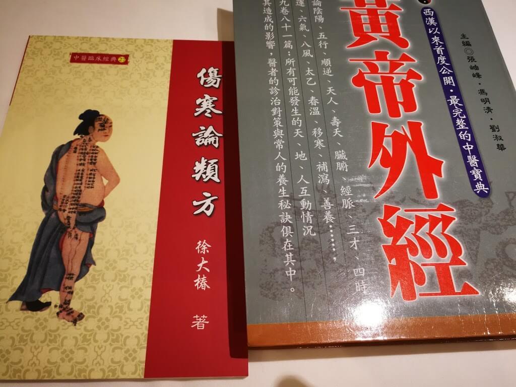 台北で購入した黄帝外経