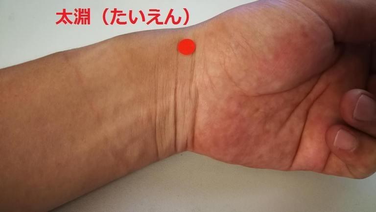 肺経の母穴:太淵(たいえん)