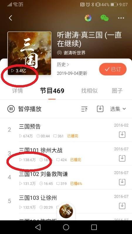 中国ネットで超有名なラジオ番組:三国志、アクセス数はなんと3.4億!!!