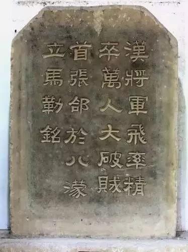 張飛が書いた「立馬銘」の碑。