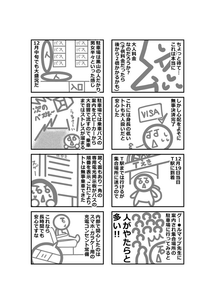 4コママンガ4話②