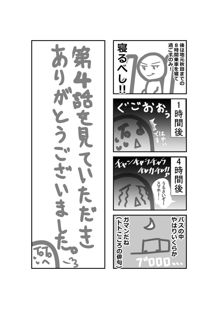 4コママンガ4話③