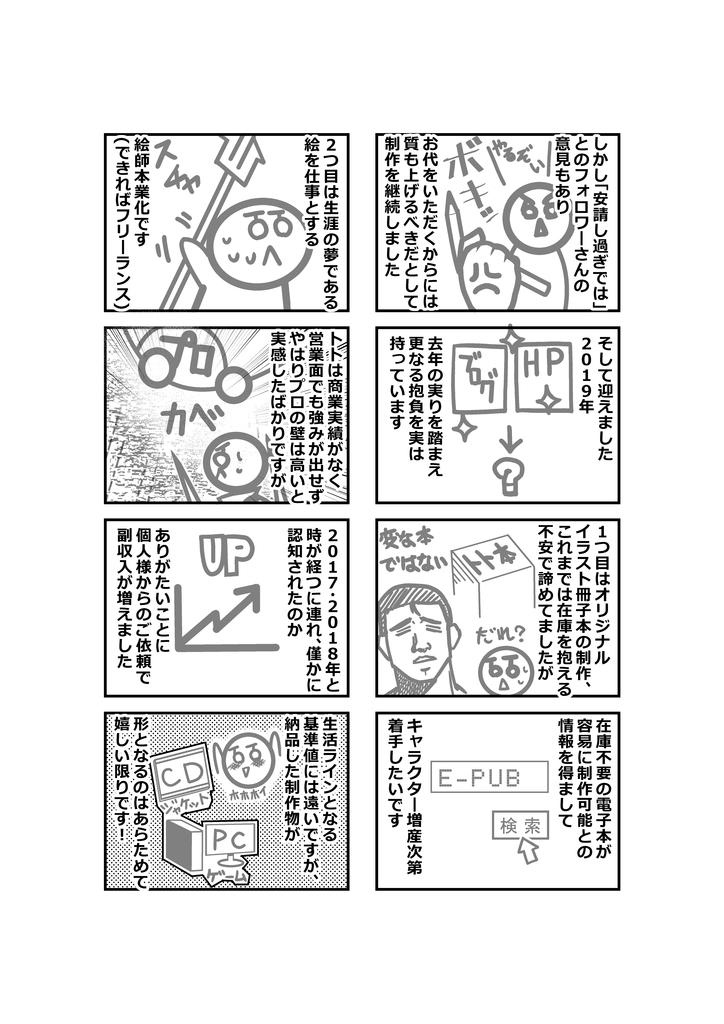5話_2_3P
