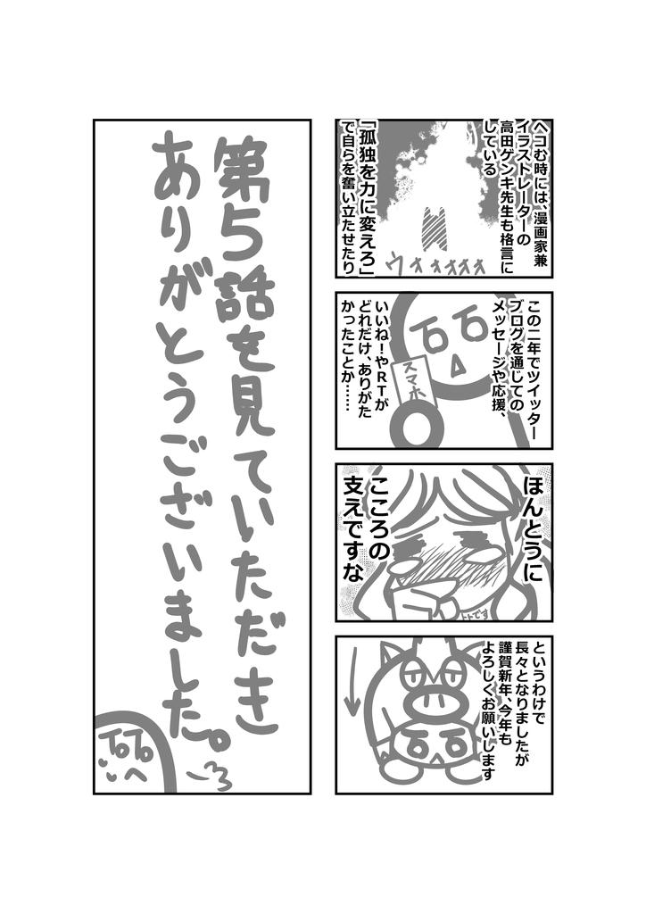 5話_4P