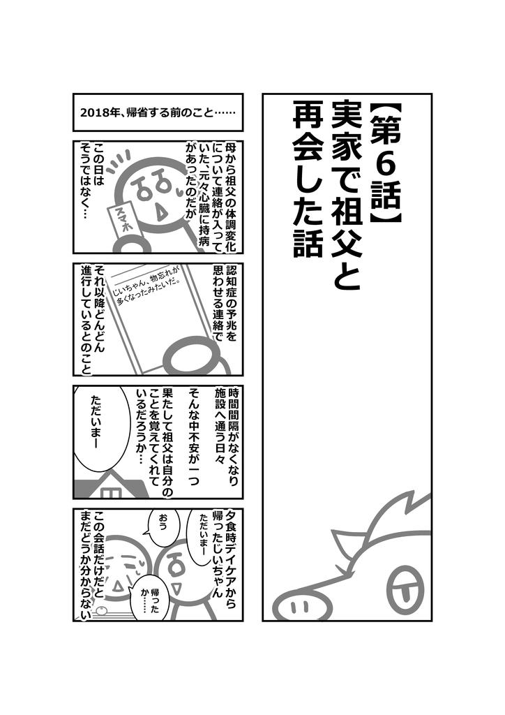 6話_1p