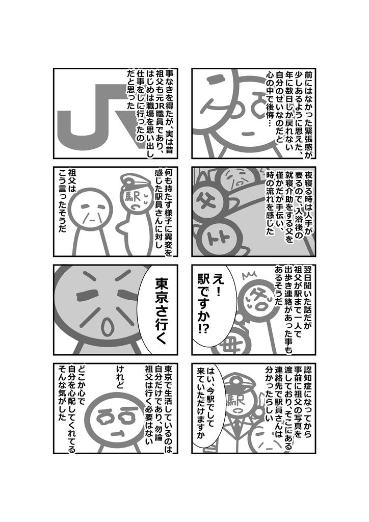 6話_2-3p