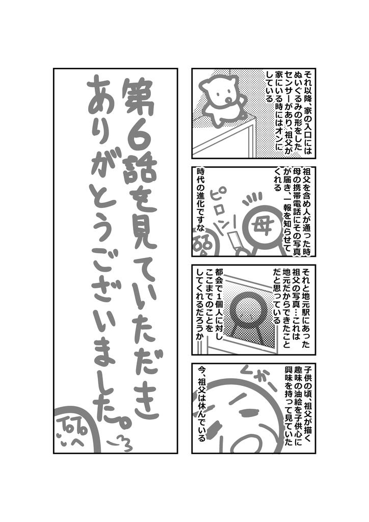 6話_4p
