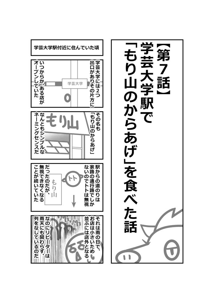 7話_1p