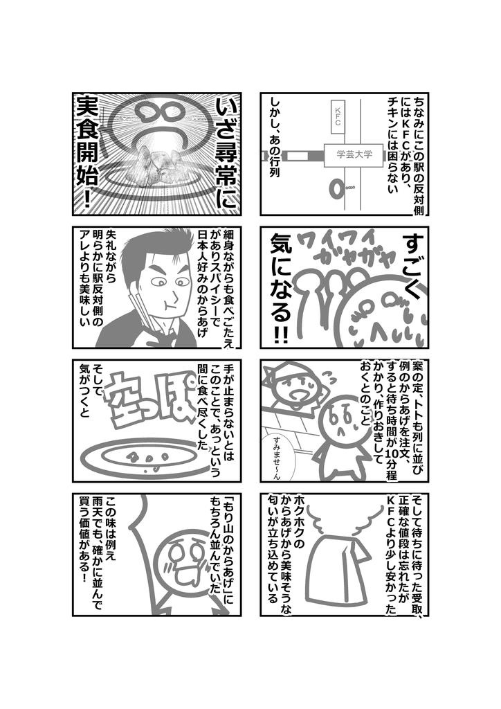7話_2p