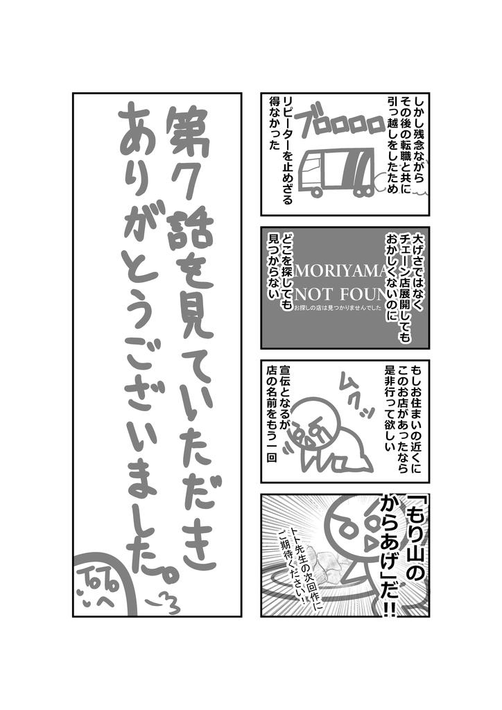 7話_3p
