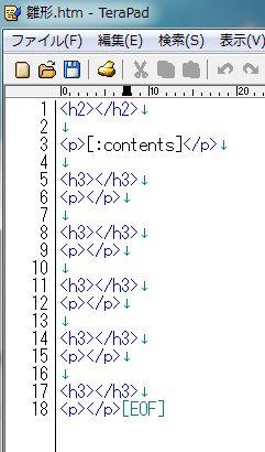 HTML雛形