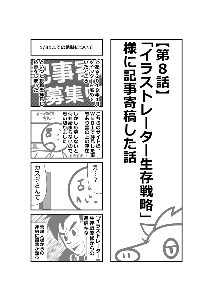 8話_1p