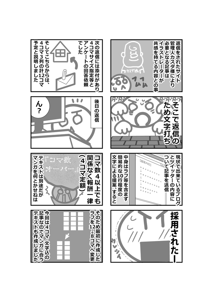 8話_2p