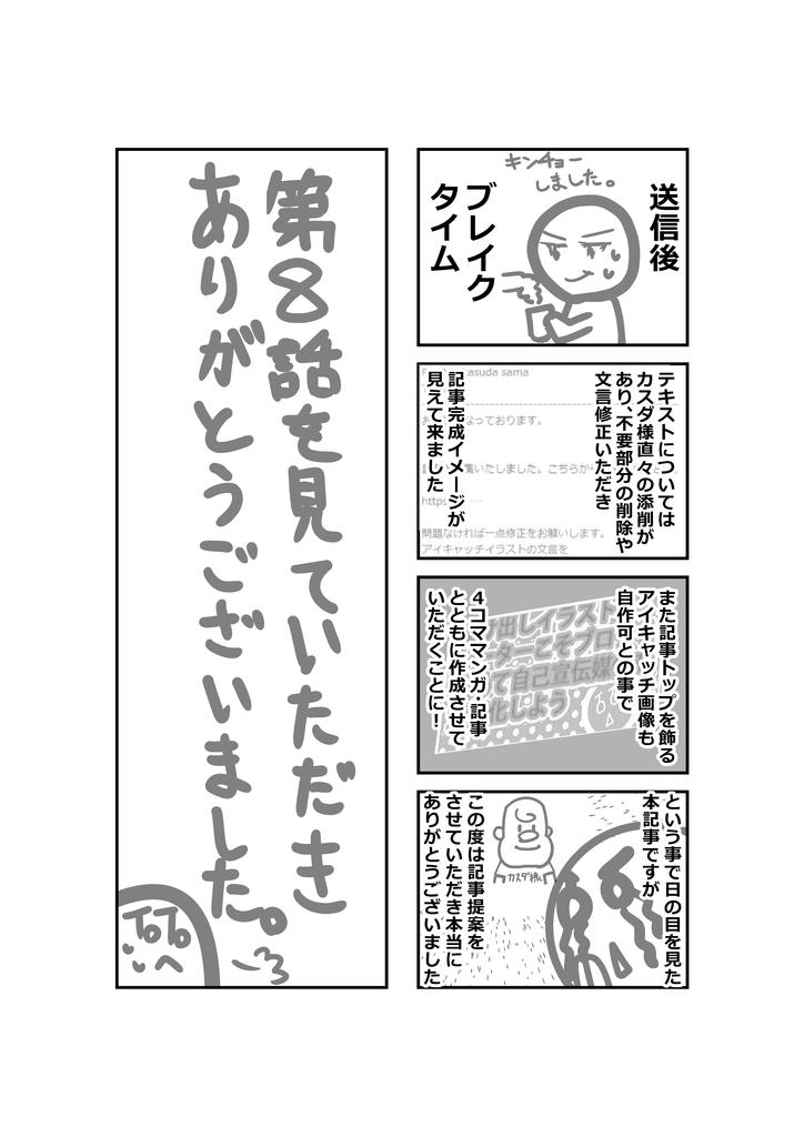 8話_3p