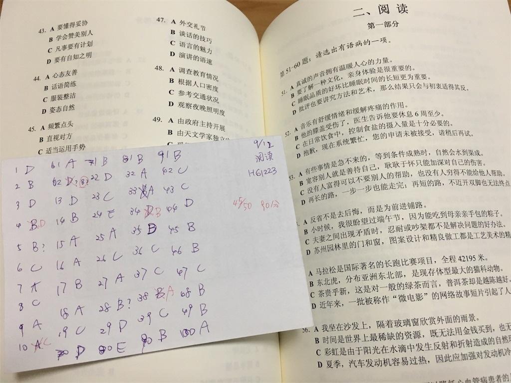 f:id:liangmei:20180912043452j:image