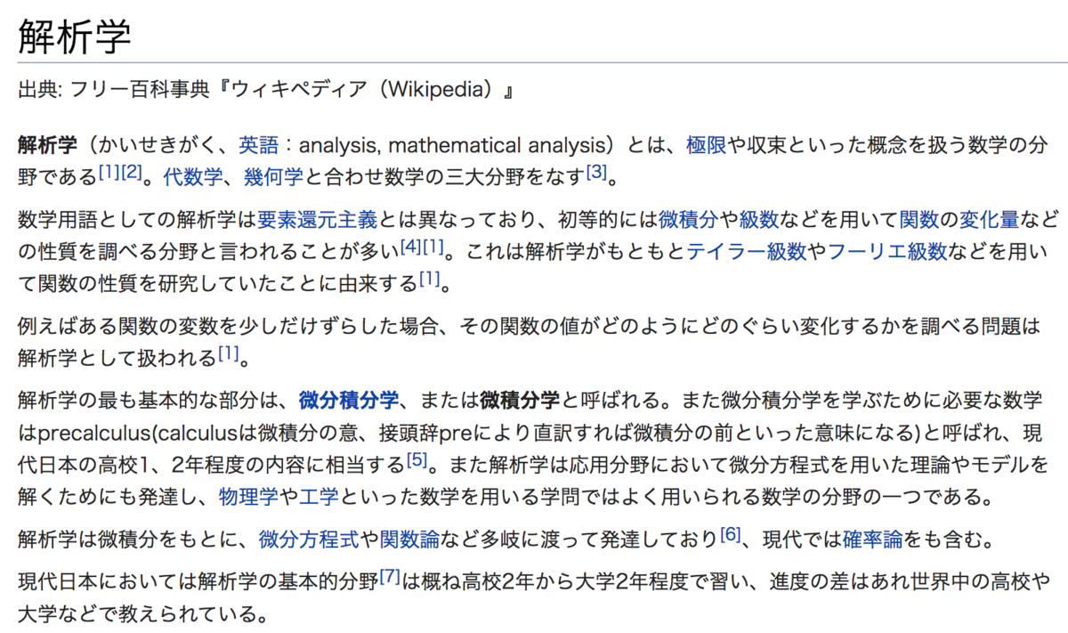 解析学(mathematical analysis)の歴史|オムニバスでまとめる大学数学 ...