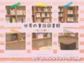 世界の童話図書館@船橋駅前の思いで