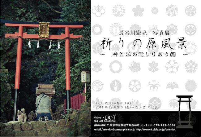 初個展やります:祈りの原風景 - 神と仏の混じりあう国 -