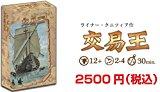 交易王 日本語版