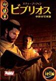 ビブリオス:中世の写本師 日本語版
