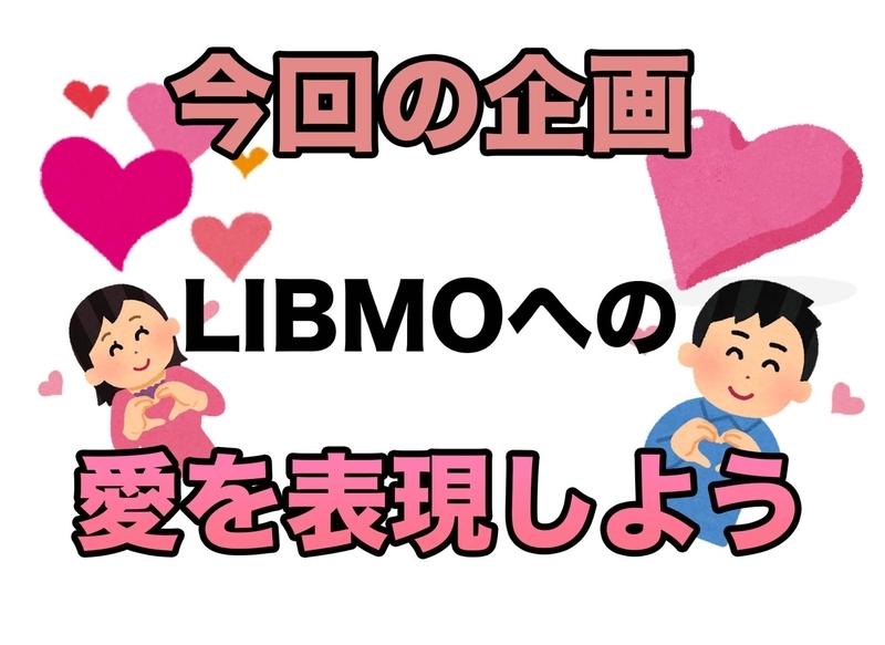 f:id:libmo:20201030151131j:plain