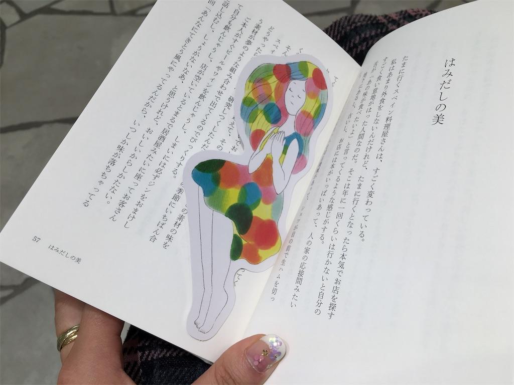 f:id:librarian_kinu:20161010095949j:image