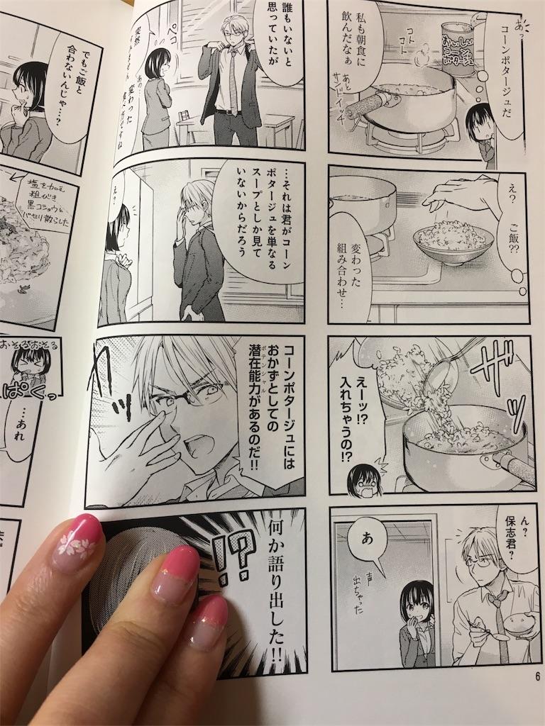 f:id:librarian_kinu:20170314203540j:image