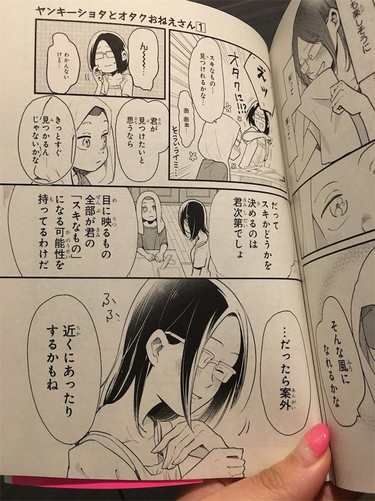 f:id:librarian_kinu:20170323203844j:image