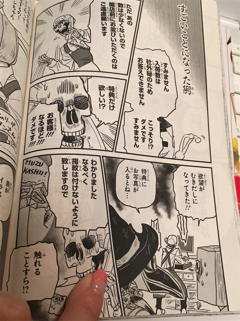 f:id:librarian_kinu:20170405141626j:image
