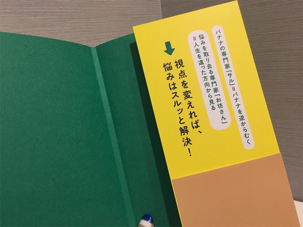 f:id:librarian_kinu:20170707165152j:image