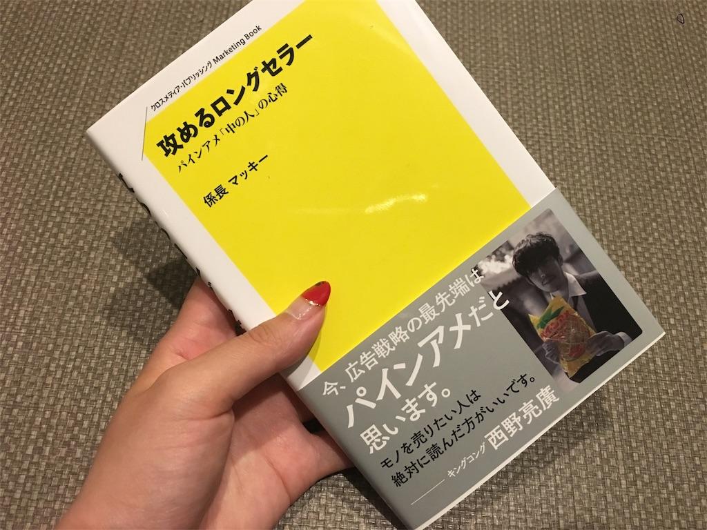 f:id:librarian_kinu:20171015093910j:image
