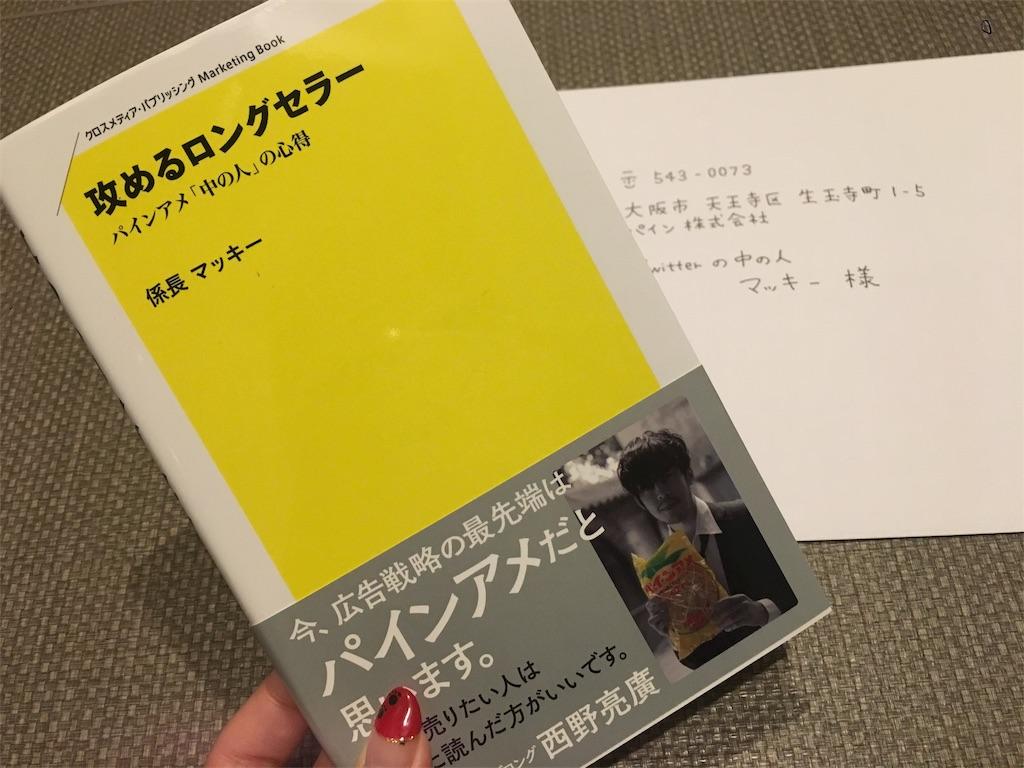 f:id:librarian_kinu:20171015094031j:image