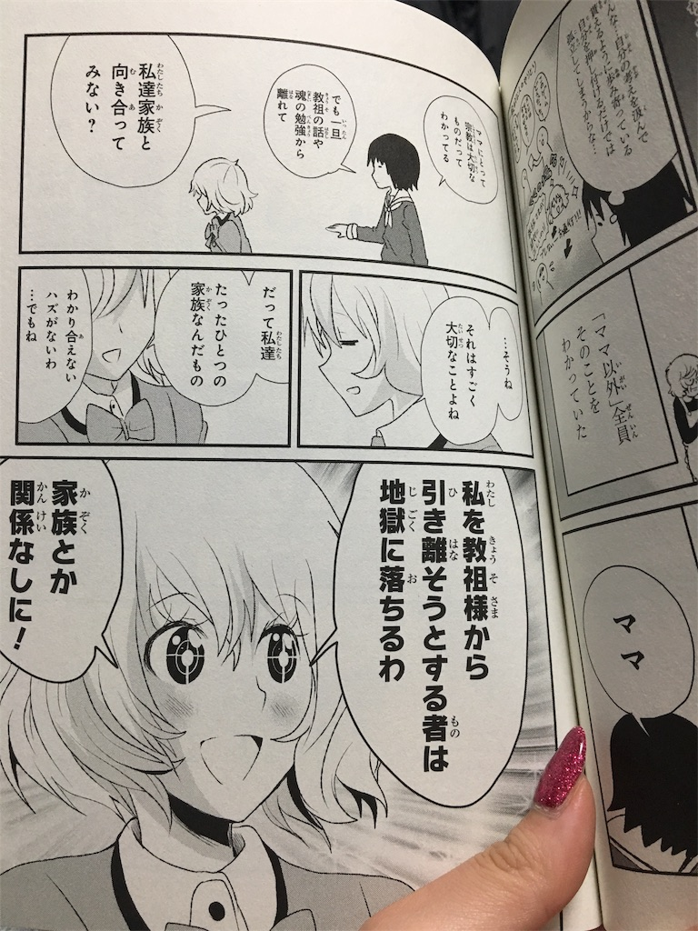 f:id:librarian_kinu:20180409210502j:image