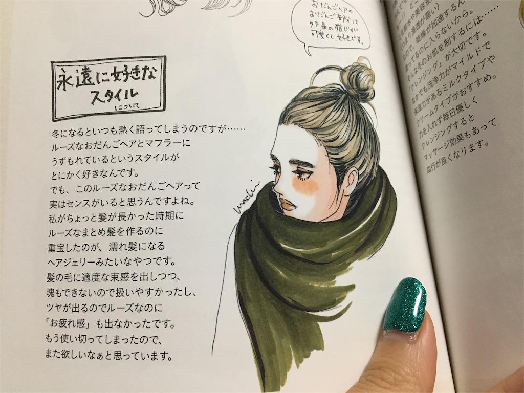 f:id:librarian_kinu:20180507194956j:image