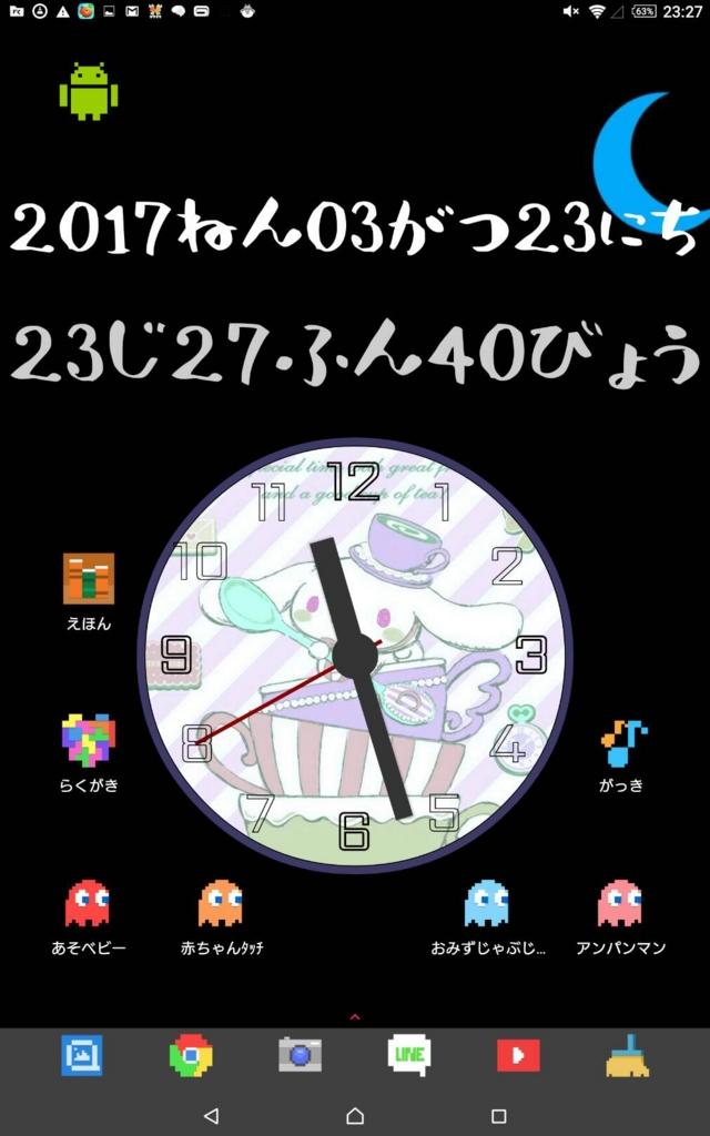 f:id:liddle219:20170323232828j:plain