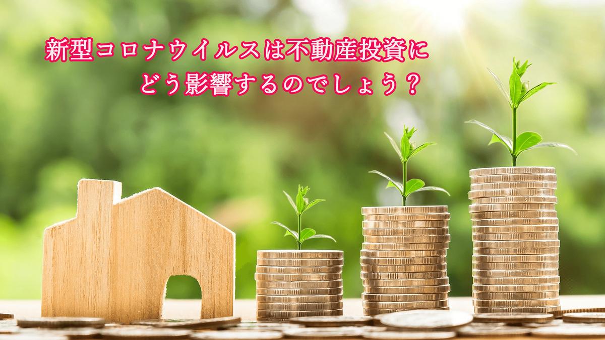 【永久保存版?】新型コロナショックで不動産投資はどうなるのか?