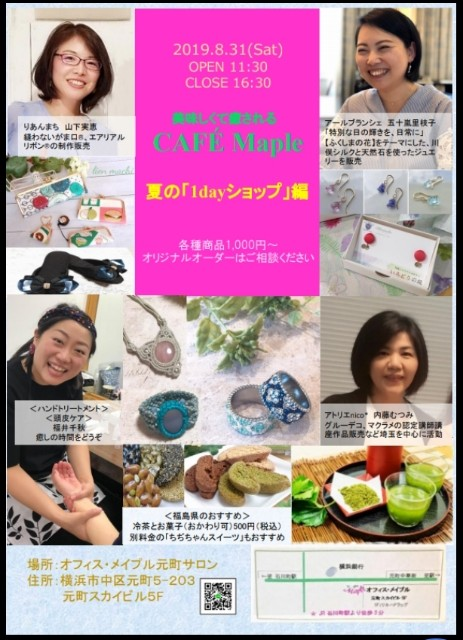 f:id:lienmachi:20190825063027j:image