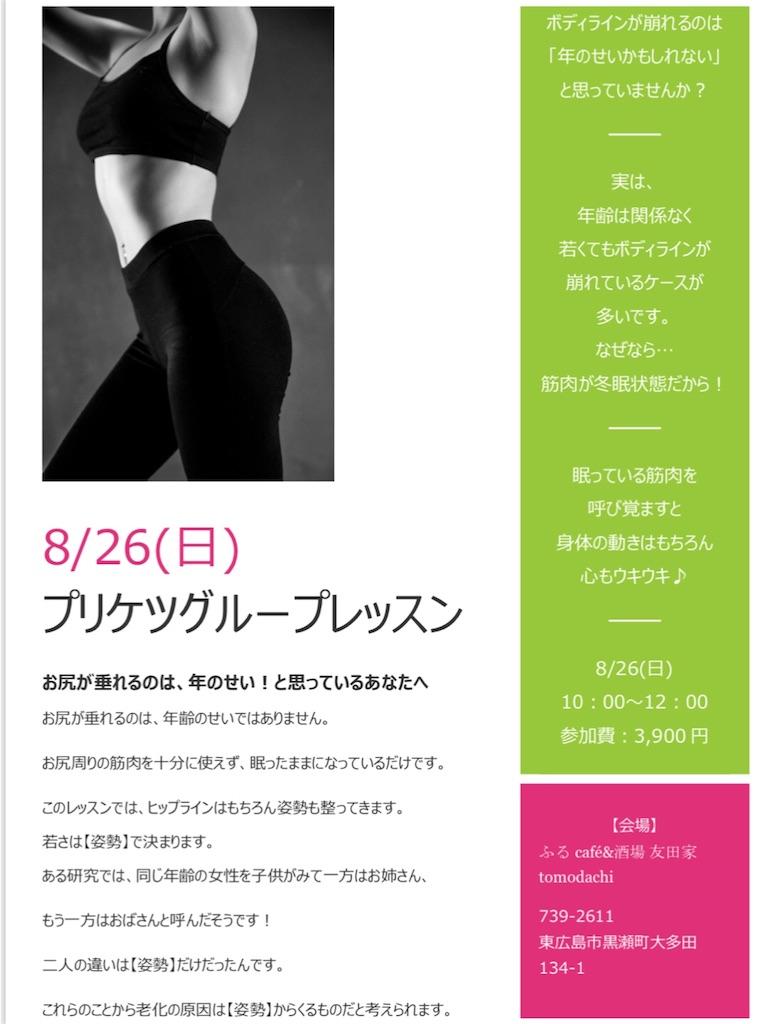 f:id:life-art-tsubasa:20180818225520j:plain
