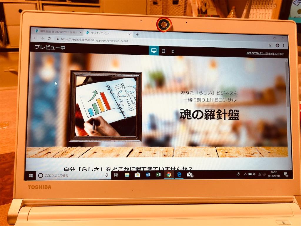 f:id:life-art-tsubasa:20181209215513j:image