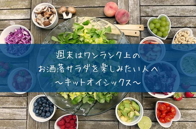 f:id:life-buffet:20171029020745p:plain