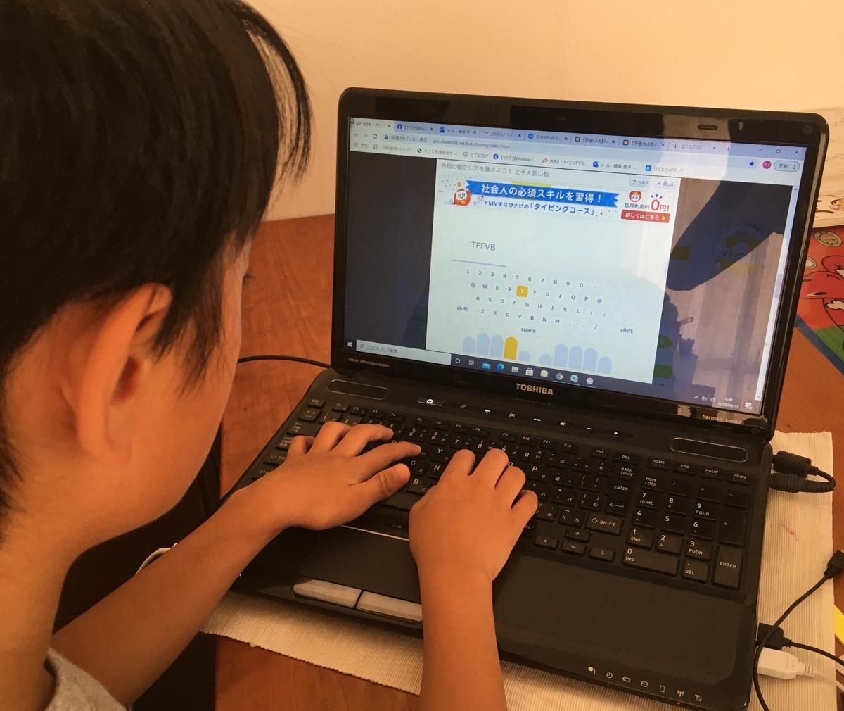 小学校2年生 タイピング練習