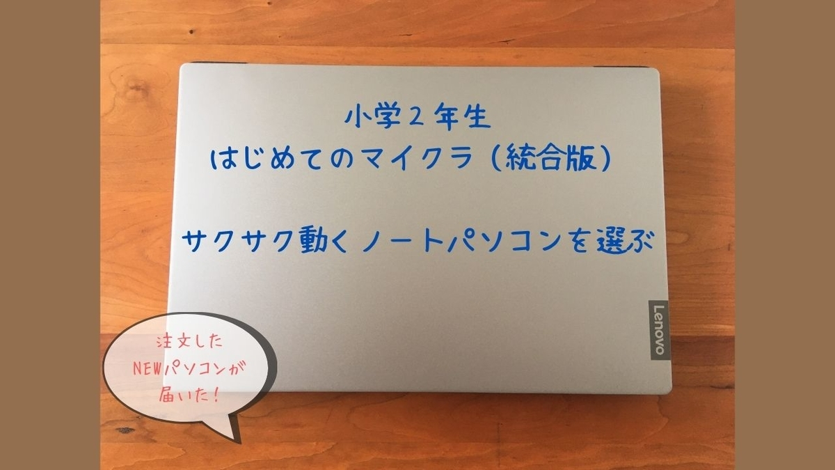 小学生 ノートパソコン マイクラ 統合版 windows10
