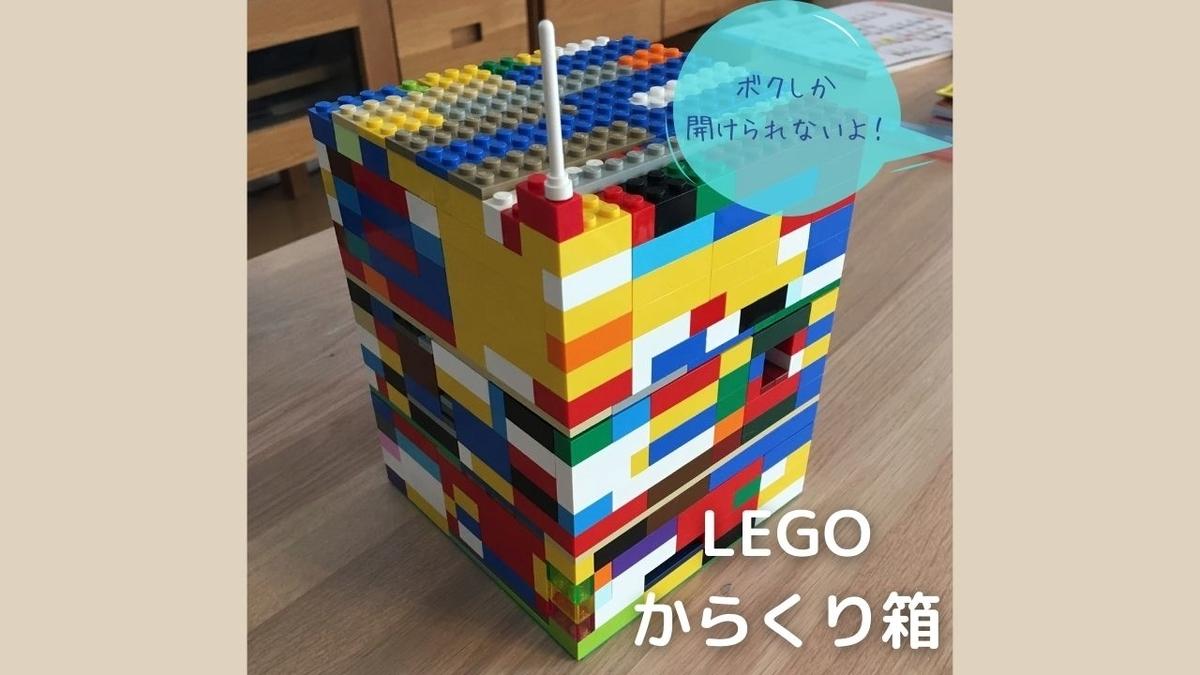 レゴ からくり箱