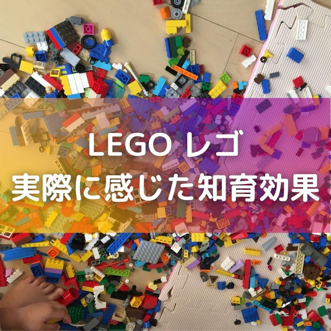 レゴ 知育効果