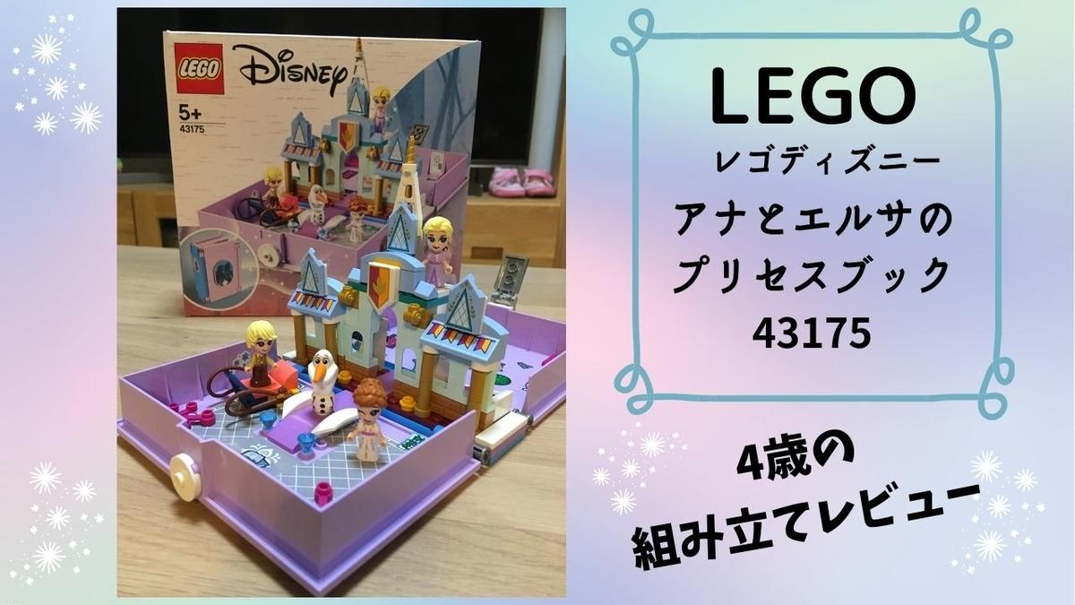 レゴ ディズニー アナとエルサのプリンセスブック 43175 組立レビュー