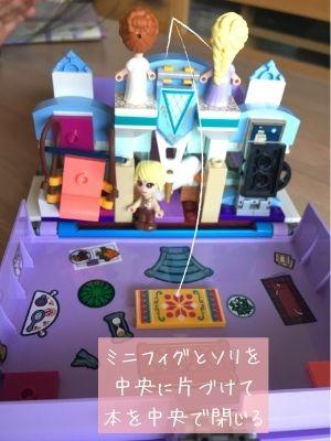 レゴディズニー43175アナとエルサのプリンセスブック