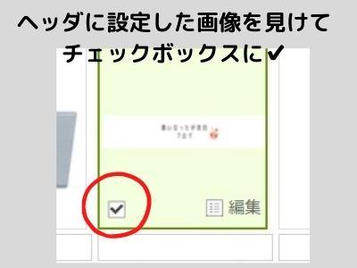 はてなブログ 画像URL 確認方法