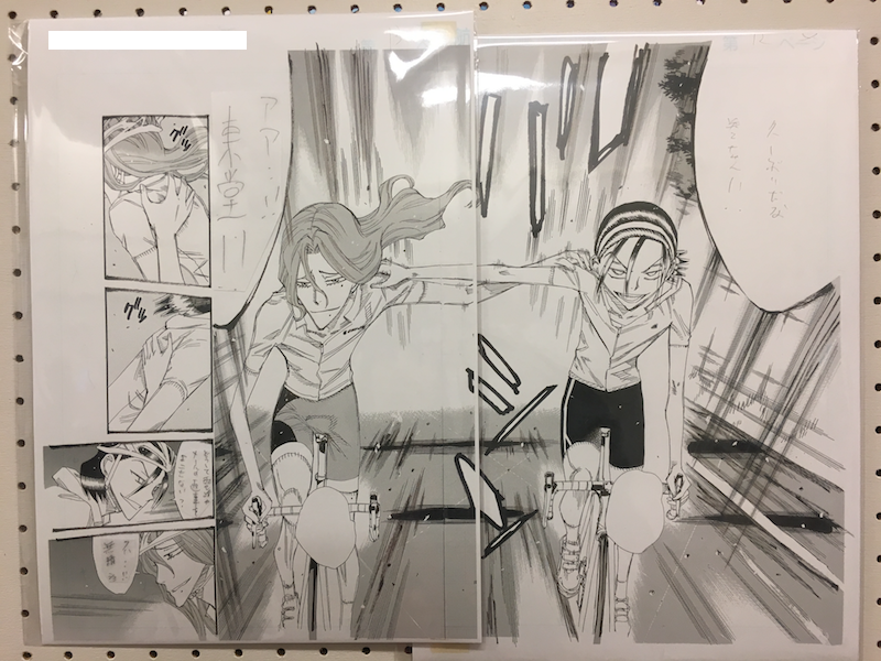 弱虫ペダル50巻原画展「再会」